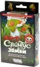 Свинтус Зомби